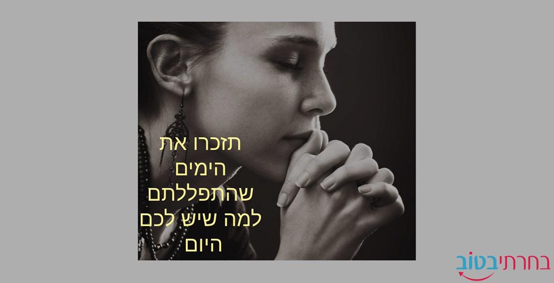 כוחה של אמונה