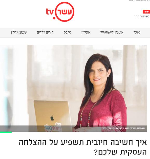ערוץ 10 TV מארחים את אפרת דודיאן בנושא חשיבה חיובית